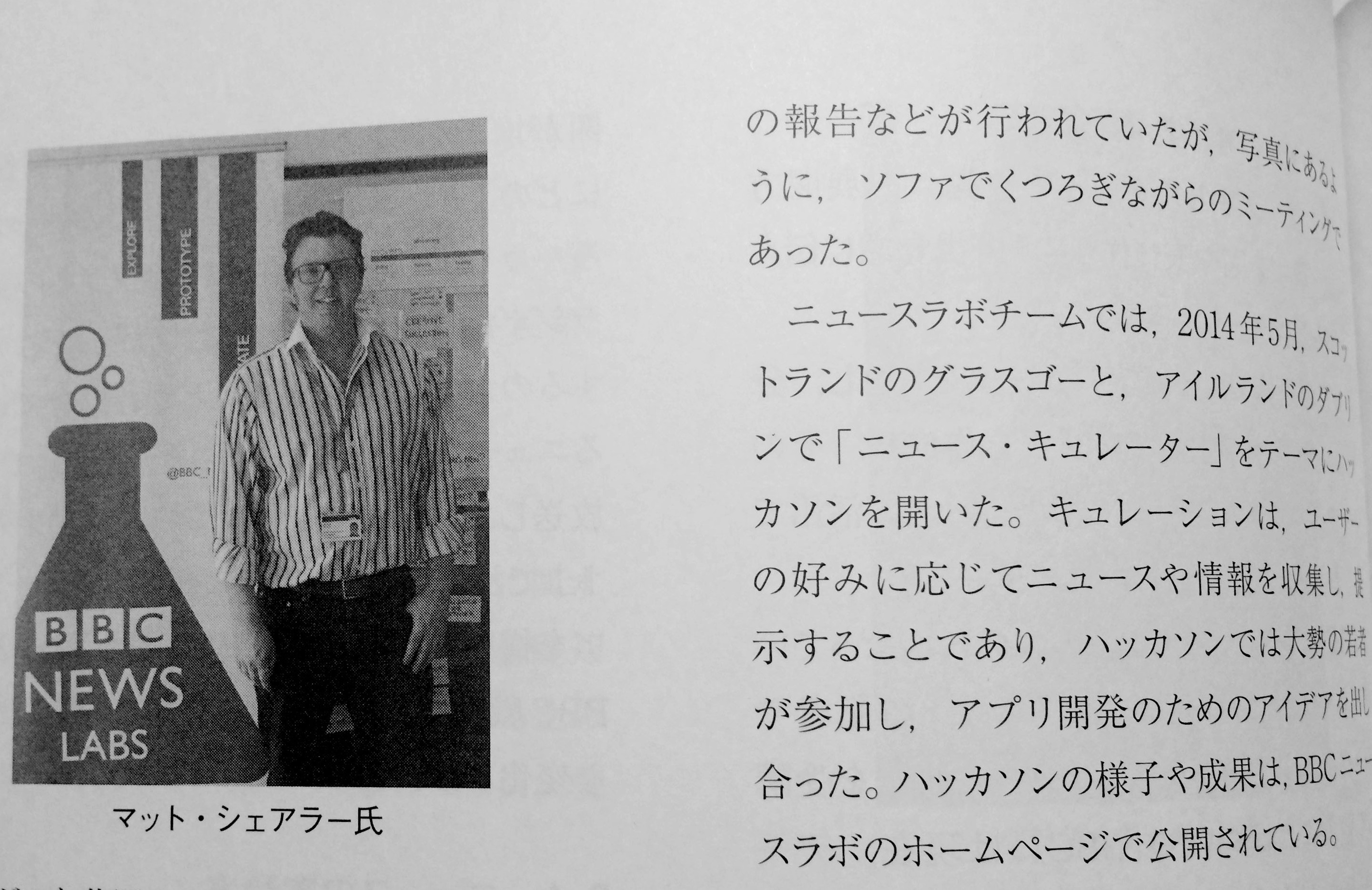 Matt Shearer, BBC News Labs, in NHK Broadcast Research Magazine - Feb 2015