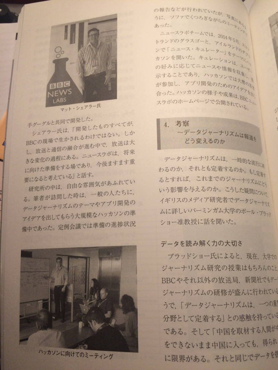 The write up of Storyline and #newsHACK in the NHK Monthly Broadcast Research Report